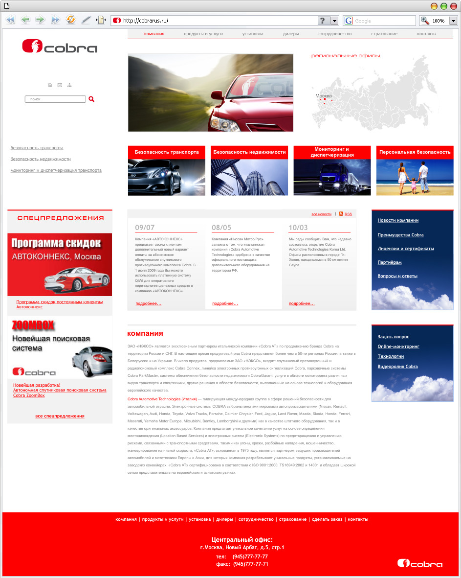 Cobra Security Systems Car Alarm Website Web Design Joomla Security Systems Automotive Cobra Vectora Design Studio