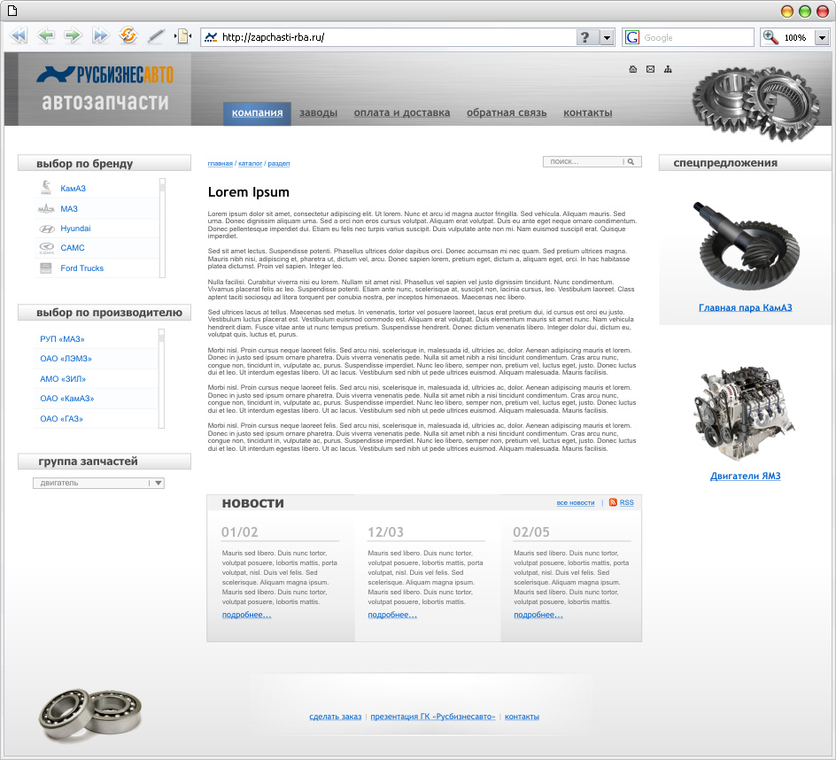 car autoparts parts online ford engine automotive store system